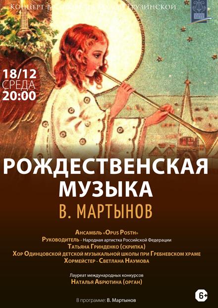 Владимир Мартынов. Рождественская музыка