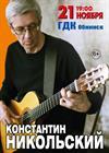 Константин Никольский (Обнинск)