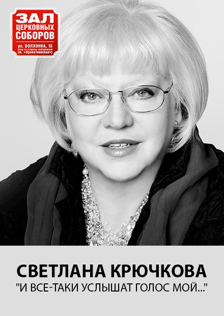 """Светлана Крючкова. """"И все-таки услышат голос мой..."""""""