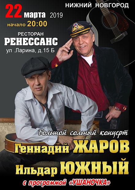 Геннадий Жаров и Ильдар Южный