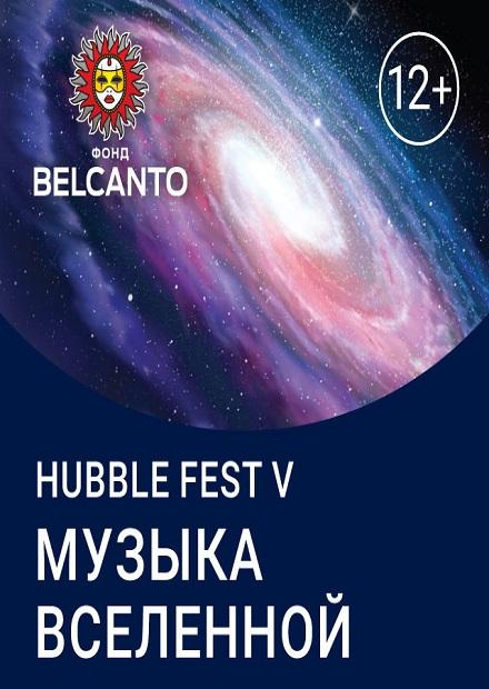 Hubble Fest V. Музыка Вселенной