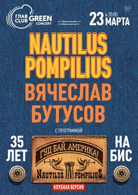 Nautilus Pompilius. 35 лет на бис!