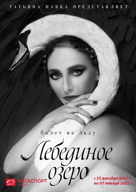 """Балет на льду Татьяны Навки """"Лебединое озеро"""""""