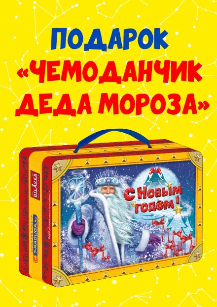 Фирменный подарок «Чемоданчик Деда Мороза»