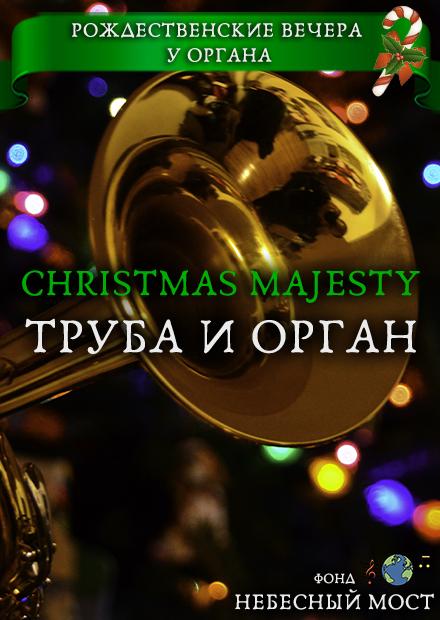 Рождественские вечера у органа. Christmas Majesty. Труба и орган
