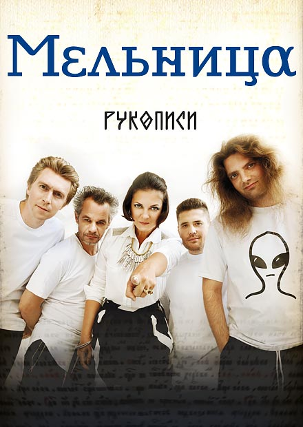 Мельница. Рукописи (Санкт-Петербург)