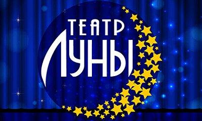 Театр Луны (Основная сцена)