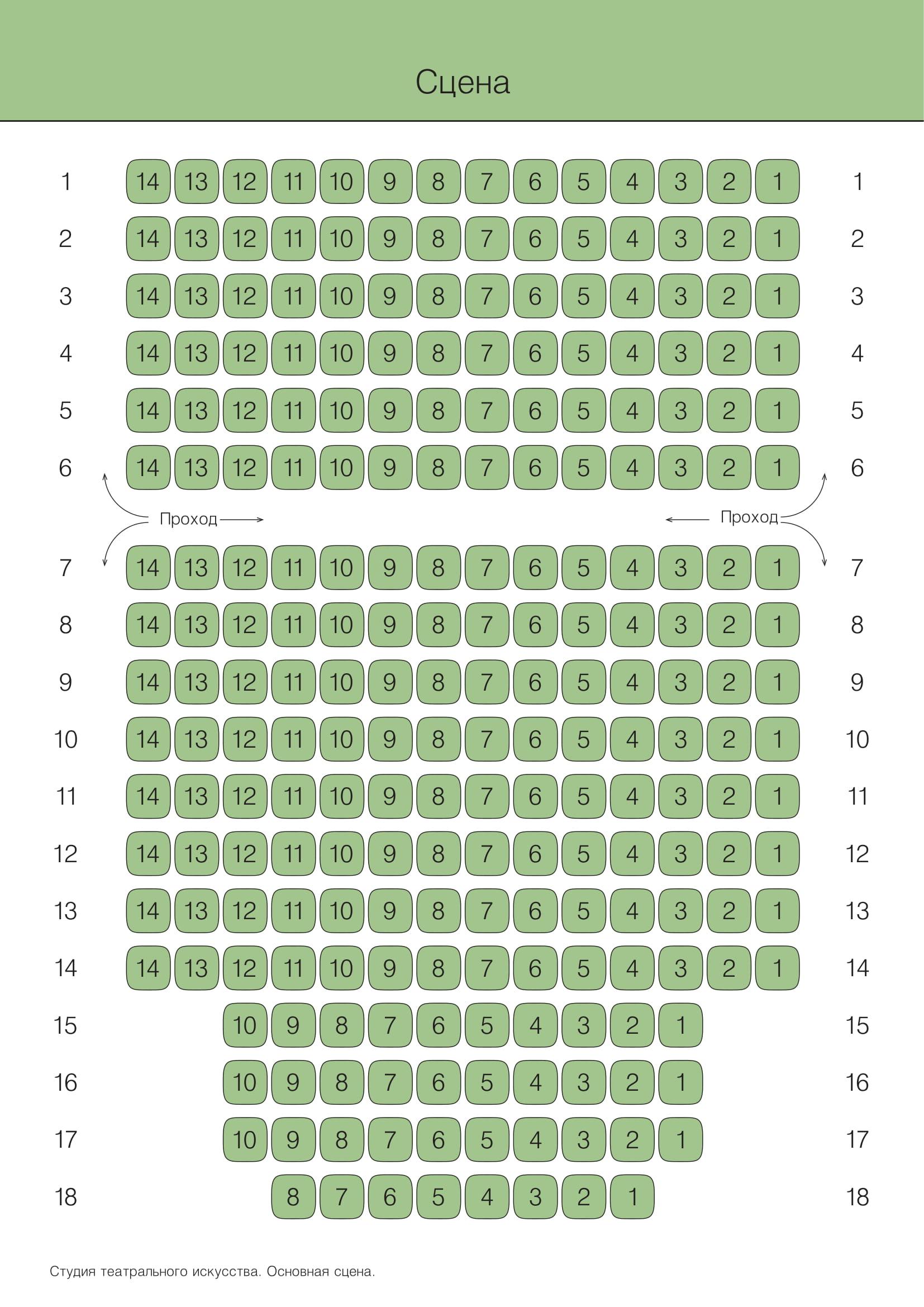 Схема зала Студия театрального искусства