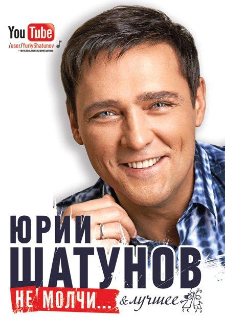 Юрий Шатунов (Мытищи)