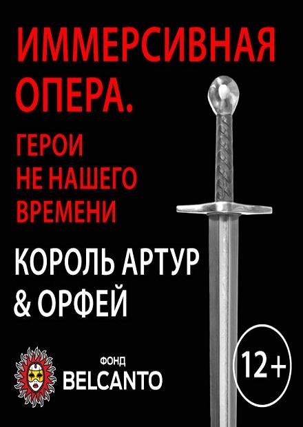 Король Артур & Орфей