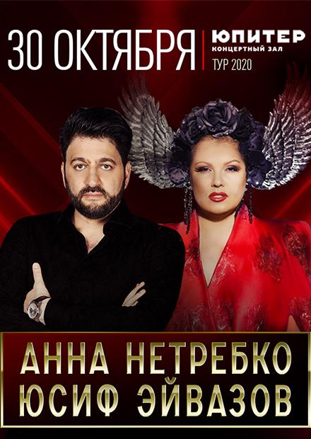 Анна Нетребко и Юсиф Эйвазов (Нижний Новгород)