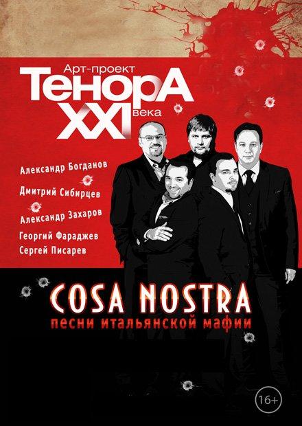 Cosa Nostra: песни итальянской мафии