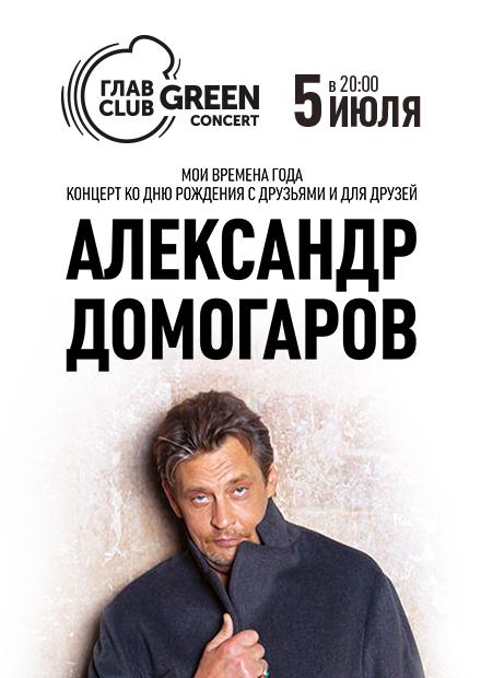 """Александр Домогаров. """"Мои времена года"""""""