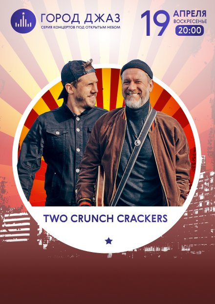 Город Джаз. TWO CRUNCH CRACKERS
