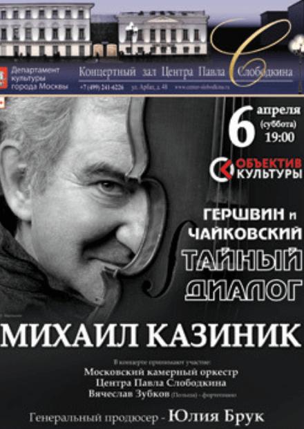 Михаил Казиник. Гершвин и Чайковский. Тайный диалог