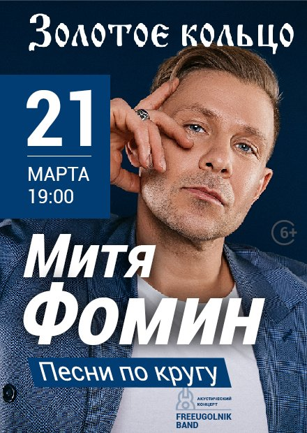 "Митя Фомин в программе ""Песни по кругу"""