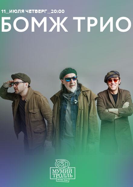 Бомж Трио