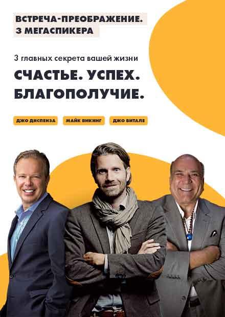 """Форум """"3 секрета"""": Джо Диспенза, Майк Викинг, Джо Витале"""