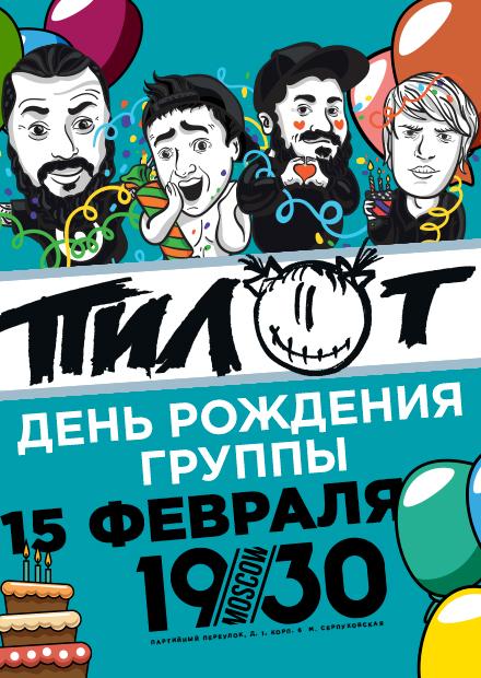 билеты на концерт пилот москва