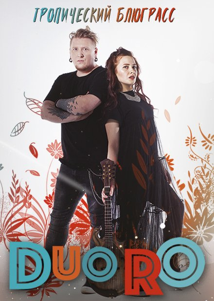 Duo RO. Тропический Блюграсс