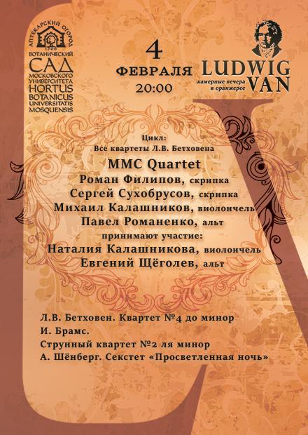 """Цикл """"Все квартеты Л.В. Бетховена"""": MMС Quartet"""