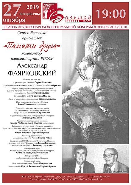 Александр Флярковский. Памяти друга