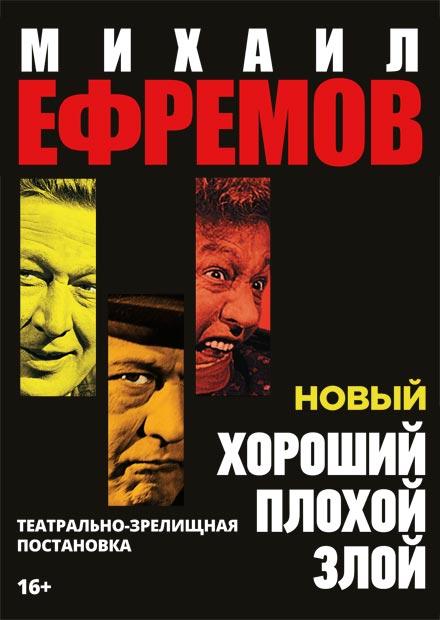 Михаил Ефремов. Хороший. Плохой. Злой