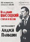Андрей Паньшин