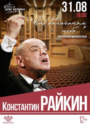Константин Райкин. Поэтический моноспектакль «Над балаганом небо...»