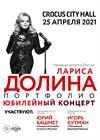 Лариса Долина. Юбилейный концерт