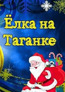 Елка на Таганке