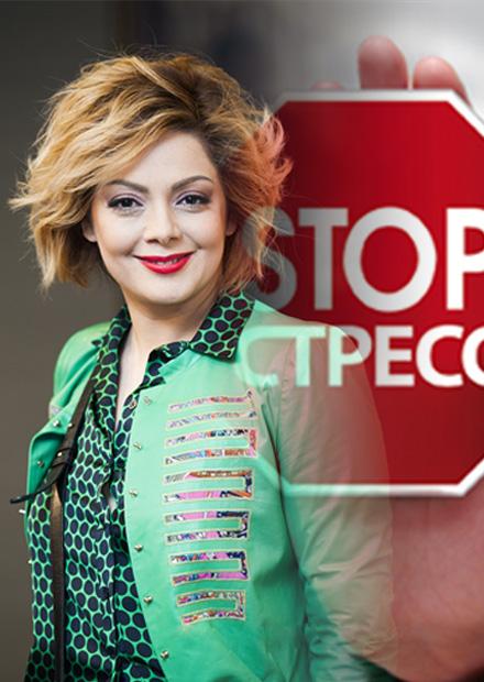 Анетта Орлова. Управление стрессом в бизнесе и в жизни