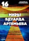 Миры Эдуарда Артемьева