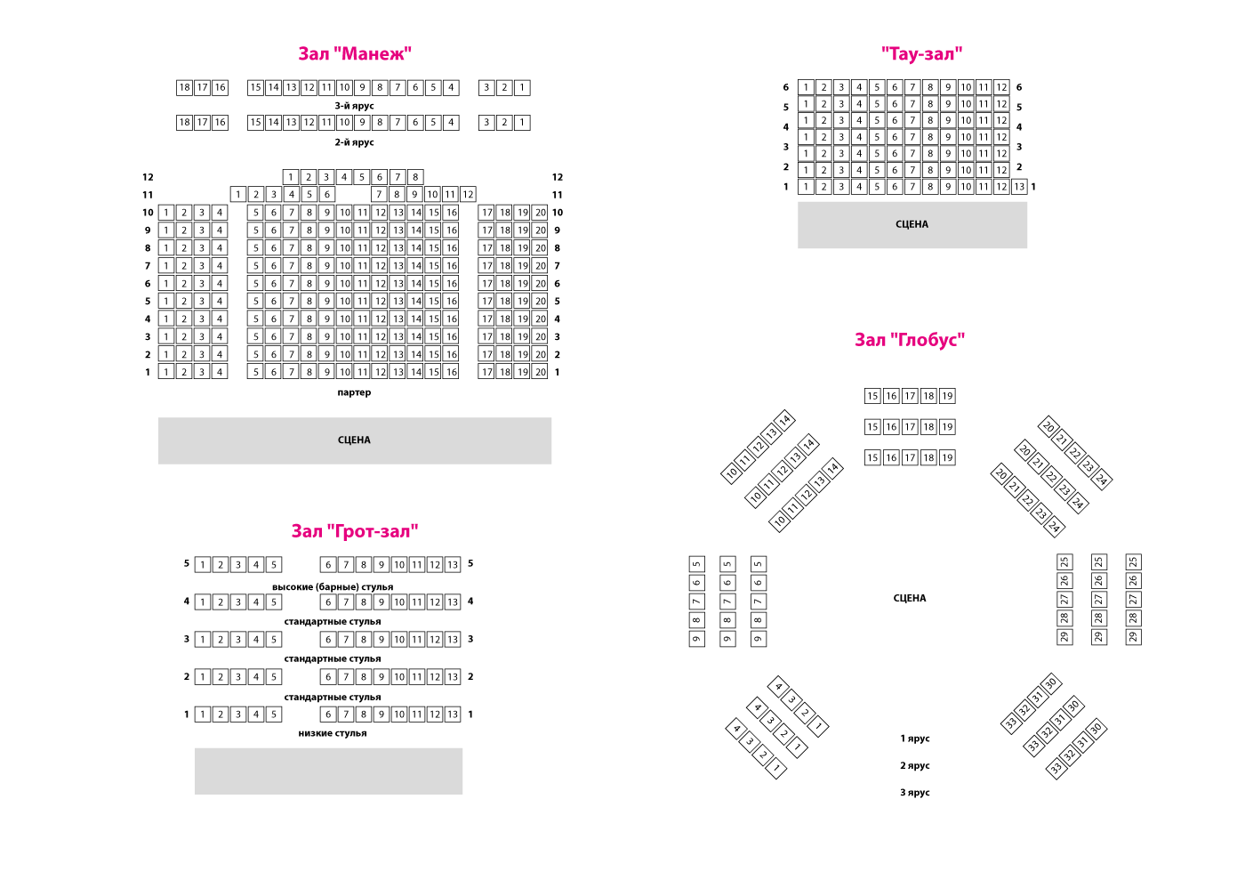"""Схема зала Театр """"Школа драматического искусства"""""""