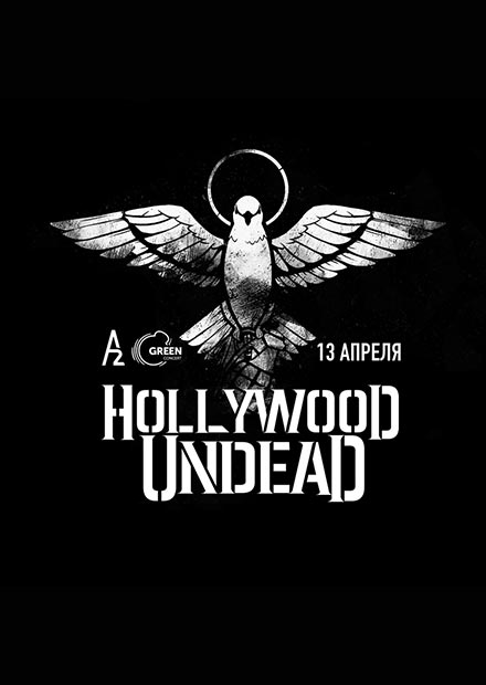 Hollywood Undead (Санкт-Петербург)