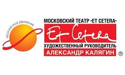"""Театр """"Et Cetera"""" п/р А. Калягина"""