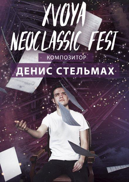 XVOYA Neoclassic fest. Денис Стельмах