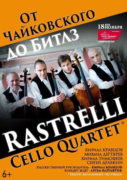 Rastrelli Cello Quartet. От Чайковского до Beatles