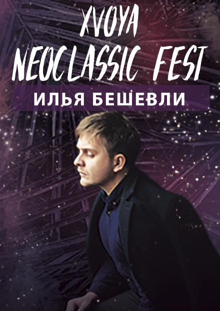 XVOYA Neoclassic fest. Илья Бешевли