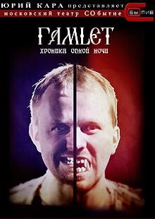 Гамлет. Хроника одной ночи