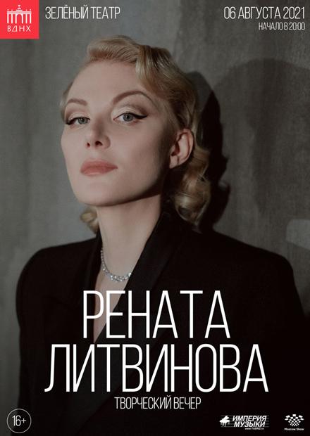 Творческий вечер Ренаты Литвиновой
