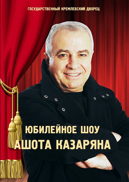 Юбилейное шоу Ашота Казаряна
