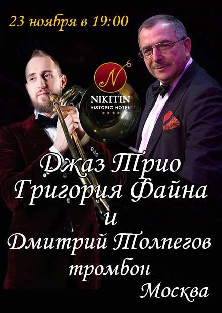 Джаз-Трио Григория Файна и Дмитрия Толпегова
