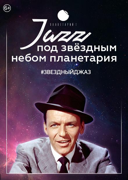 Звездный джаз (Санкт-Петербург)
