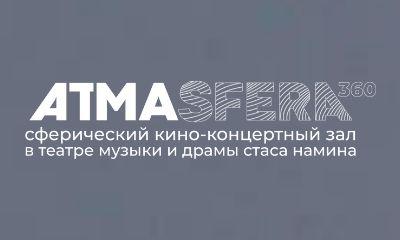 """Иммерсивный театр """"Атма360"""""""
