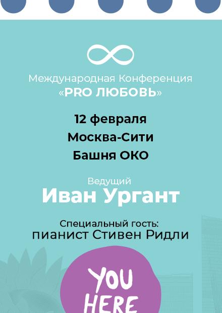 """Международная конференция """"PRO любовь"""""""