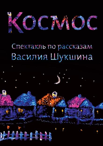 Космос (Театр Стаса Намина)