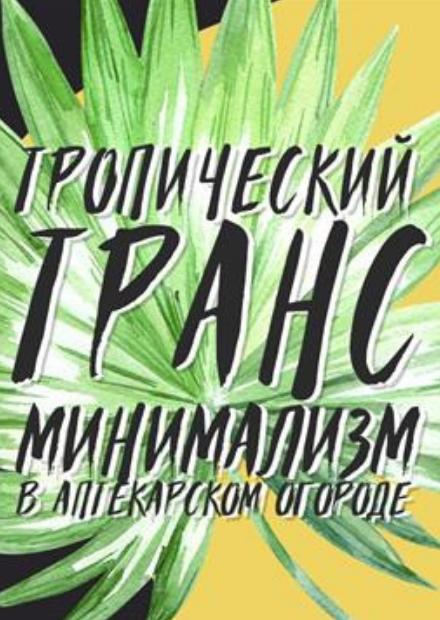 Тропический транс. Минимализм в Аптекарском огороде