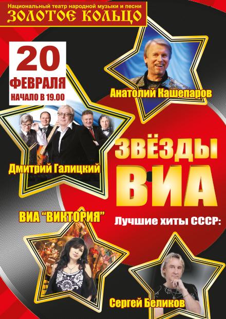 Звезды ВИА. Лучшие хиты СССР