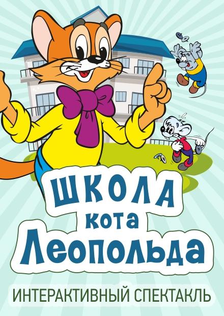 Школа кота Леопольда